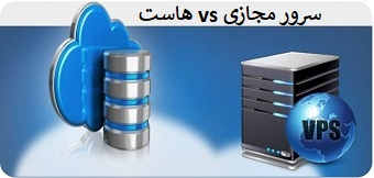 تفاوت هاست و سرور مجازی-طراحی سایت