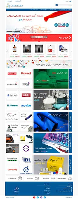طراحی سایت فروشگاهی Chemazma