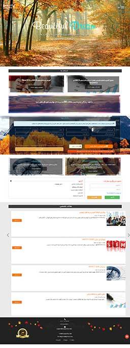 طراحی سایت  رویای زیبا