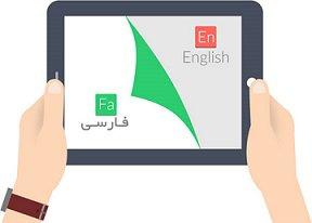 آیا طراحی سایت به صورت دو زبانه سودی دارد