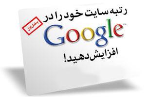 نقش مؤلفه های تأثیر گذار در طراحی سایت بر رتبه بندی گوگل