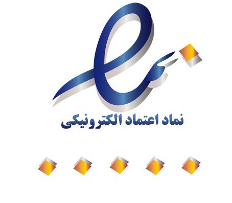 نماد اعتماد الکترونیکی در طراحی سایت و کسب و کار اینترنتی
